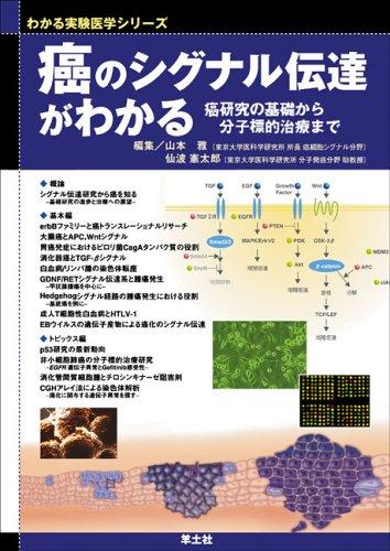 癌のシグナル伝達がわかる―癌研究の基礎から分子標的治療まで (わかる実験医学シリーズ)の詳細を見る