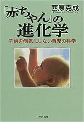 「赤ちゃん」の進化学―子供を病気にしない育児の科学