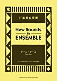 New Sounds in Ensemble NSE ティコ・ティコ 打楽器5重奏