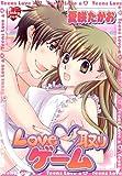 Love・取りゲーム (光彩コミックス Pinky Teensコミック)