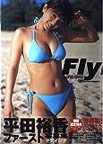 Flying—平田裕香写真集