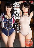 奴隷ROOM room:05 [DVD]