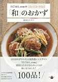 白ごはん.comの5分・15分・30分で「和」のおかず (講談社のお料理BOOK) 画像