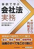 事例で学ぶ会社法実務【設立から再編まで】