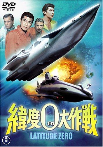 緯度0大作戦 [DVD]の詳細を見る
