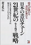 時代が変わる書店が変わる 日本の書店チェーン21世紀の「生き残り」戦略―日本の主要書店チェーントップは何をやろうとしているのか (アスカビジネス)