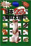 日本チョコエッグ動物大百科―鳥のフィギュア (玩具)