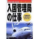 入国管理局の仕事―入国審査官・入国警備官になるために (NARI‐TORI BOOK)