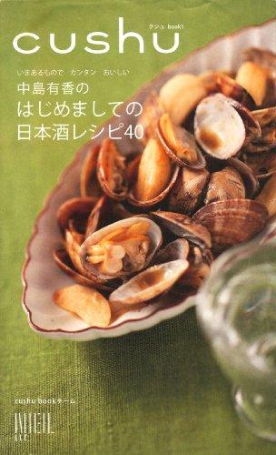 (cushu book1) 中島有香のはじめましての日本酒レシピ40の詳細を見る