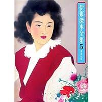 伊東深水全集〈第5巻〉 (1982年)