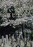 想いを紡ぐ墓じまい: in 横須賀 (∞books(ムゲンブックス) - デザインエッグ社)