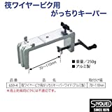 昌栄 筏ワイヤービク用がっちりキーパーワイド アルミ製 NO.659-4