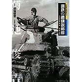 鋼鉄の最精鋭部隊―千葉戦車学校・騎兵学校 (日本陸軍の機甲部隊)