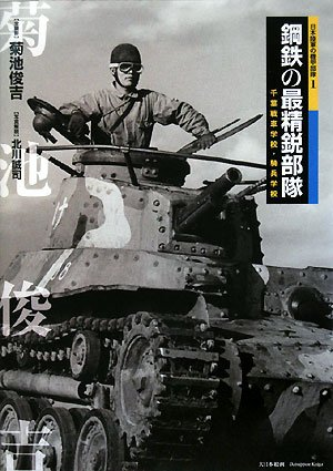 鋼鉄の最精鋭部隊—千葉戦車学校・騎兵学校 (日本陸軍の機甲部隊)
