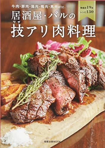 居酒屋・バルの技(ワザ)アリ肉料理~牛肉・豚肉・鶏肉・鴨肉・...
