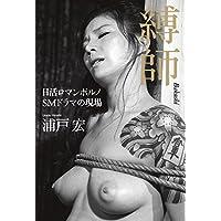 縛師: 日活ロマンポルノ SMドラマの現場 (単行本)