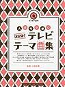 決定版 大正琴で奏でるテレビテーマ曲集 【カラオケCD付】
