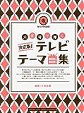 決定版! 大正琴で奏でるテレビテーマ曲集 【カラオケCD付】