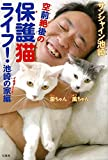 空前絶後の保護猫ライフ! 池崎の家編 画像