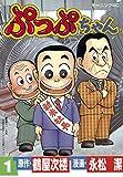 ぷっぷちゃん / 鶴屋 次楼 のシリーズ情報を見る