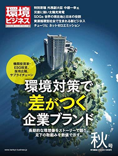 季刊『環境ビジネス』2018年秋号『企業ブランディングのための環境経営』[雑誌]