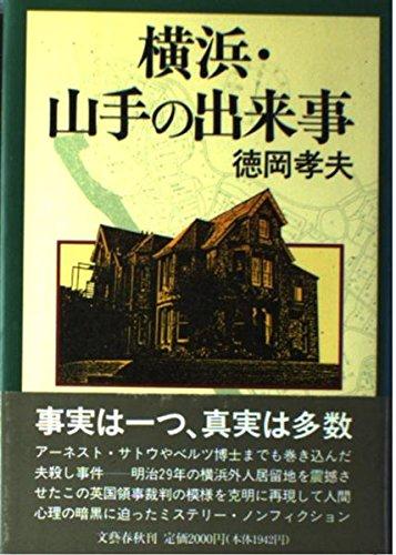 横浜・山手の出来事の詳細を見る