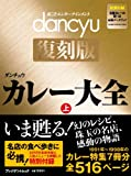 dancyu復刻版 カレー大全・上 (プレジデントムック dancyu 復刻版) 画像