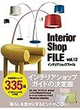 Interior Shop FILE〈vol.12〉インテリアショップファイル