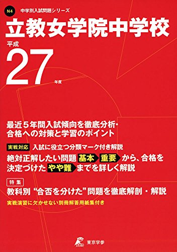 立教女学院中学校 27年度用 (中学校別入試問題シリーズ)
