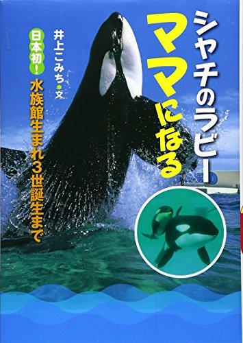 シャチのラビー ママになる―日本初!水族館生まれ3世誕生までの詳細を見る