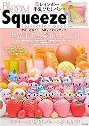 ブルーム スクイーズ コレクションブック - 限定! 「レインボー牛乳ひたしパン」つき - (ワニプラス)