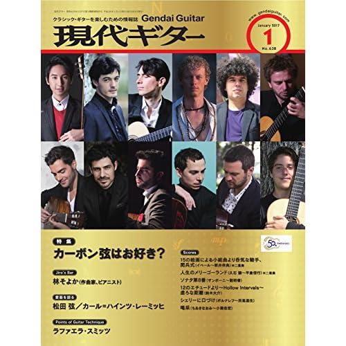 現代ギター 2017年1月号 (2016-12-27) [雑誌]