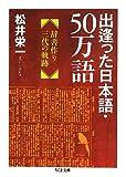 出逢った日本語・50万語:辞書作り三代の軌跡 (ちくま文庫)