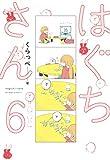 はぐちさん 6 (フィールコミックス)