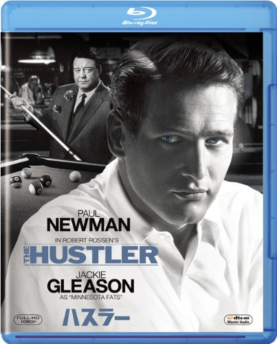 ハスラー [Blu-ray]