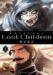 Lost Children 3巻 表紙画像