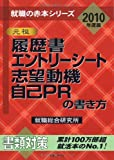 履歴書・エントリーシート・志望動機・自己PRの書き方〈2010年度版〉 (就職の赤本シリーズ) (就職の赤本シリーズ)