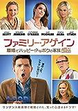 ファミリー・アゲイン/離婚でハッピー!?なボクの家族[DVD]