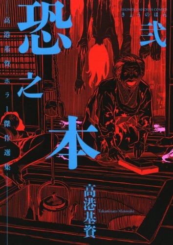 恐之本 2―高港基資ホラー傑作選集 (SGコミックス)の詳細を見る