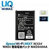 UQコミュニケーションズ Speed Wi-Fi NEXT WX04 専用電池パック NAD34UA