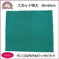 八ツ矢工業(YATSUYA) スカット特大 50×60cm×10枚 14014 代引不可