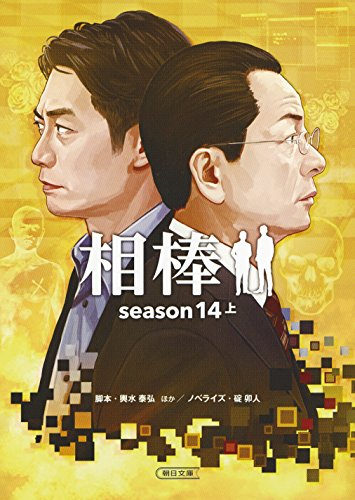 相棒 season14 上 (朝日文庫)の詳細を見る