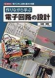 作りながら学ぶ電子回路の設計—電子工作に必要な基本の知識 (I・O BOOKS)