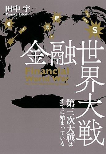 金融世界大戦 第三次大戦はすでに始まっている