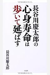 長谷川慶太郎の 心身寿命は歩いて延ばす 単行本