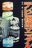 テレビ修理マニュアル (1965年) (ラジオ技術全書〈10〉)
