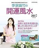 李家幽竹の開運風水2017 (別冊家庭画報)
