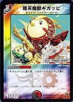 DMC48-32 翔天魔獣ギガッピ (ヒーローズカード) (アンコモン) 【 デュエマ ヒーローズクロスパック [ザキラ編] 収録 デュエルマスターズ カード 】