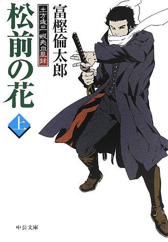 松前の花(上) - 土方歳三 蝦夷血風録 (中公文庫)