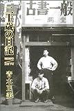 二十歳の日記―昭和28年/東京下町